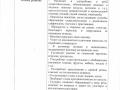 adapyivnaya_programma_2020-2021-07