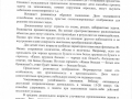 adapyivnaya_programma_2020-2021-09