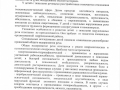 adapyivnaya_programma_2020-2021-12