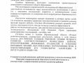 adapyivnaya_programma_2020-2021-18