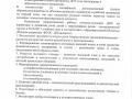 adapyivnaya_programma_2020-2021-19