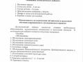 adapyivnaya_programma_2020-2021-23