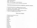 adapyivnaya_programma_2020-2021-24