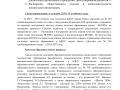 analiticheskaya_spavka_VSOKO-01