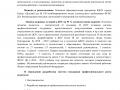 analiticheskaya_spavka_VSOKO-02