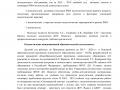 analiticheskaya_spavka_VSOKO-03