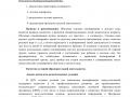 analiticheskaya_spavka_VSOKO-06