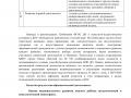 analiticheskaya_spavka_VSOKO-08