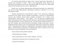 analiticheskaya_spavka_VSOKO-13