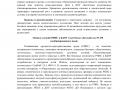 analiticheskaya_spavka_VSOKO-14