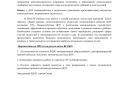 analiticheskaya_spavka_VSOKO-18