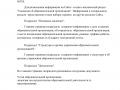 analiz_uchastiya_v_konkursah2018-6