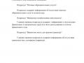 analiz_uchastiya_v_konkursah2018-8
