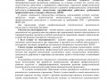 analiz_urovnya_samoocenki_i_vneshnei_ocenki-01