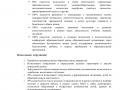 analiz_urovnya_samoocenki_i_vneshnei_ocenki-03