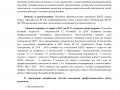 analiz_urovnya_samoocenki_i_vneshnei_ocenki-06