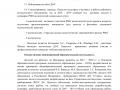 analiz_urovnya_samoocenki_i_vneshnei_ocenki-07
