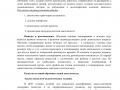 analiz_urovnya_samoocenki_i_vneshnei_ocenki-10