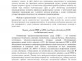 analiz_urovnya_samoocenki_i_vneshnei_ocenki-18