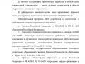 osnovnaya_obsheobrazovatelnaya_programma-004