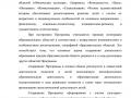 osnovnaya_obsheobrazovatelnaya_programma-006