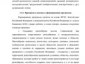 osnovnaya_obsheobrazovatelnaya_programma-014