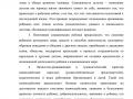 osnovnaya_obsheobrazovatelnaya_programma-015
