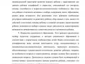 osnovnaya_obsheobrazovatelnaya_programma-017