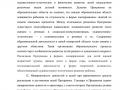 osnovnaya_obsheobrazovatelnaya_programma-018