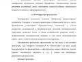 osnovnaya_obsheobrazovatelnaya_programma-021