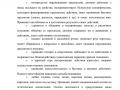 osnovnaya_obsheobrazovatelnaya_programma-022