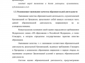 osnovnaya_obsheobrazovatelnaya_programma-025