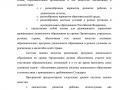 osnovnaya_obsheobrazovatelnaya_programma-027