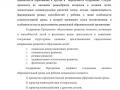 osnovnaya_obsheobrazovatelnaya_programma-030