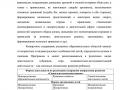 osnovnaya_obsheobrazovatelnaya_programma-033