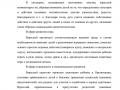 osnovnaya_obsheobrazovatelnaya_programma-041