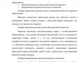 osnovnaya_obsheobrazovatelnaya_programma-045