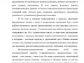 osnovnaya_obsheobrazovatelnaya_programma-050