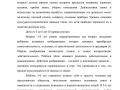 osnovnaya_obsheobrazovatelnaya_programma-057