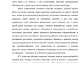osnovnaya_obsheobrazovatelnaya_programma-059