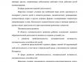 osnovnaya_obsheobrazovatelnaya_programma-073