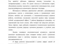 osnovnaya_obsheobrazovatelnaya_programma-074