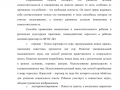 osnovnaya_obsheobrazovatelnaya_programma-092