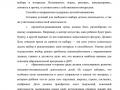 osnovnaya_obsheobrazovatelnaya_programma-096