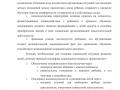 osnovnaya_obsheobrazovatelnaya_programma-099