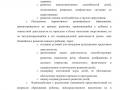 osnovnaya_obsheobrazovatelnaya_programma-100
