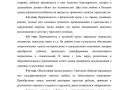 osnovnaya_obsheobrazovatelnaya_programma-101