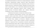 osnovnaya_obsheobrazovatelnaya_programma-103