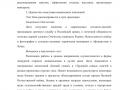 osnovnaya_obsheobrazovatelnaya_programma-104