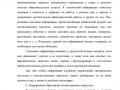 osnovnaya_obsheobrazovatelnaya_programma-109